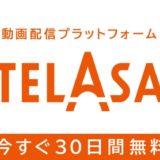 TELASAのメリットデメリット全知識!無料期間と料金と支払い方法【無料ポイント配布中】