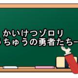かいけつゾロリ-うちゅうの勇者たち-映画動画フル無料視聴!kissanime/Pandora/b9無料の動画配信サイトを確認!