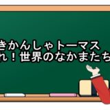 きかんしゃトーマス 走れ!世界のなかまたち 映画動画フル無料視聴!kissanime/Pandora/b9無料の動画配信サイトを確認!