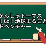 きかんしゃトーマス Go!Go!地球まるごとアドベンチャー 映画動画フル無料視聴!kissanime/Pandora/b9無料の動画配信サイトを確認!