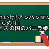 それいけ!アンパンマン -きらめけ!アイスの国のバニラ姫- 映画動画フル無料視聴!kissanime/Pandora/b9無料の動画配信サイトを確認!