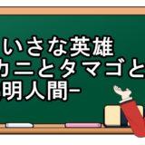 ちいさな英雄-カニとタマゴと透明人間-映画動画フル無料視聴!kissanime/Pandora/b9無料の動画配信サイトを確認!