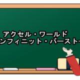 アクセル・ワールド-インフィニット・バースト- 映画動画フル無料視聴!kissanime/Pandora/b9無料の動画配信サイトを確認!