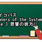 サイコパス Sinners of the System Case.3 恩讐の彼方に 映画動画フル無料視聴!kissanime/Pandora/b9無料の動画配信サイトを確認!
