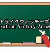 ストライクウィッチーズ Operation Victory Arrow 映画動画フル無料視聴!アニポ/kissanime/Pandora無料の動画配信サイトを確認!