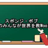 スポンジ・ボブ 海のみんなが世界を救Woo! 映画動画フル無料視聴!anitube/kissanime/Pandora無料の動画配信サイトを確認!