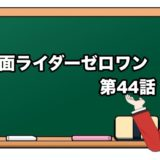 仮面ライダーゼロワン動画44話無料視聴|Dailymotion/Pandora/kissasian見逃し配信サイト情報