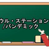 ソウル・ステーション/パンデミック 映画動画フル無料視聴!アニポ/kissanime/Pandora無料の動画配信サイトを確認!