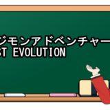 デジモンアドベンチャー LAST EVOLUTION 絆 Pandora/Dailymotionで映画フル動画を確認!無料視聴は動画配信サイトがおすすめ!