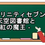 トリニティセブン-天空図書館と真紅の魔王‐映画動画フル無料視聴!kissanime/Pandora/b9無料の動画配信サイトを確認!