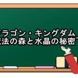 ドラゴン・キングダム~魔法の森と水晶の秘密~映画動画フル無料視聴!kissanime/Pandora/b9無料の動画配信サイトを確認!
