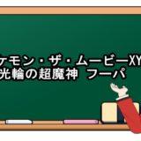 ポケモン・ザ・ムービーXY 光輪の超魔神 フーパ 映画動画フル無料視聴!anitube/kissanime/Pandora無料の動画配信サイトを確認!