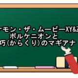 ポケモン・ザ・ムービーXY&Z  ボルケニオンと機巧(からくり)のマギアナ 映画動画フル無料視聴!kissanime/Pandora/b9無料の動画配信サイトを確認!