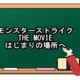 モンスターストライク THE MOVIE はじまりの場所へ 映画動画フル無料視聴!kissanime/Pandora/b9無料の動画配信サイトを確認!