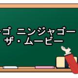 レゴ ニンジャゴー ザ・ムービー 映画動画フル無料視聴!kissanime/Pandora/b9無料の動画配信サイトを確認!
