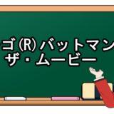 レゴ(R)バットマン ザ・ムービー 映画動画フル無料視聴!kissanime/Pandora/b9無料の動画配信サイトを確認!