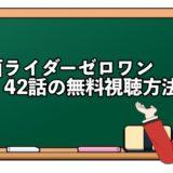仮面ライダーゼロワン動画 42話を無料視聴|Dailymotion/Pandora.TV/kissanime他 無料動画配信サイト情報