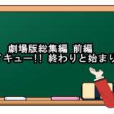 劇場版総集編 前編 ハイキュー!! 終わりと始まり 映画動画フル無料視聴!anitube/kissanime/b9無料の動画配信サイトを確認!