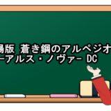 劇場版 蒼き鋼のアルペジオ -アルス・ノヴァ- DC 映画動画フル無料視聴!kissanime/Pandora/b9無料の動画配信サイトを確認!