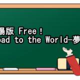 劇場版 Free!-Road to the World-夢 映画動画フル無料視聴!kissanime/アニポ/b9無料の動画配信サイトを確認!