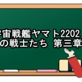 宇宙戦艦ヤマト2202 愛の戦士たち 第三章 映画動画フル無料視聴!anitube/kissanime/Pandora無料の動画配信サイトを確認!