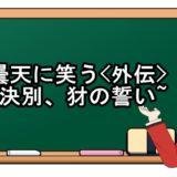 曇天に笑う<外伝>~決別、犲の誓い~映画動画フル無料視聴!kissanime/Pandora/b9無料の動画配信サイトを確認!