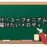 響け!ユーフォニアム~届けたいメロディ~映画動画フル無料視聴!kissanime/Pandora/b9無料の動画配信サイトを確認!