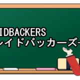 レイドバッカーズ 映画動画フル無料視聴!kissanime/Pandora/b9無料の動画配信サイトを確認!