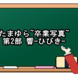 たまゆら~卒業写真~第2部 響-ひびき-映画動画フル無料視聴!anitube/kissanime/Pandora無料の動画配信サイトを確認!