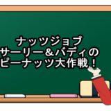 ナッツジョブ サーリー&バディのピーナッツ大作戦!映画動画フル無料視聴!kissanime/Pandora/b9無料の動画配信サイトを確認!