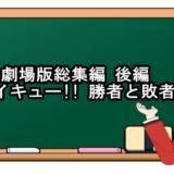 劇場版総集編 後編 ハイキュー!! 勝者と敗者 映画動画フル無料視聴!anitube/kissanime/b9無料の動画配信サイトを確認!